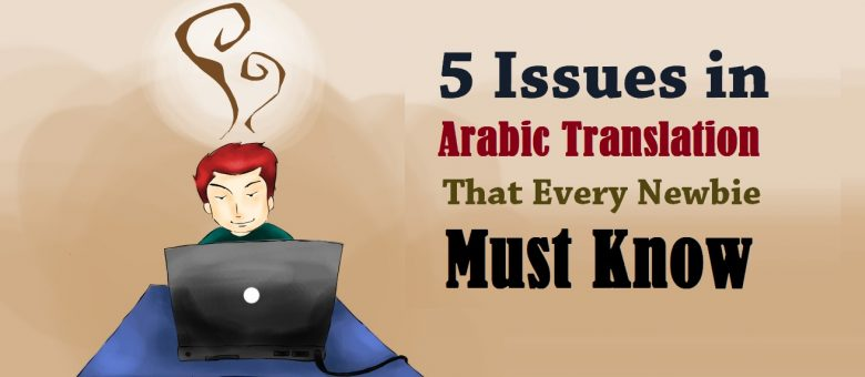 major-issues-in-arabic-translation
